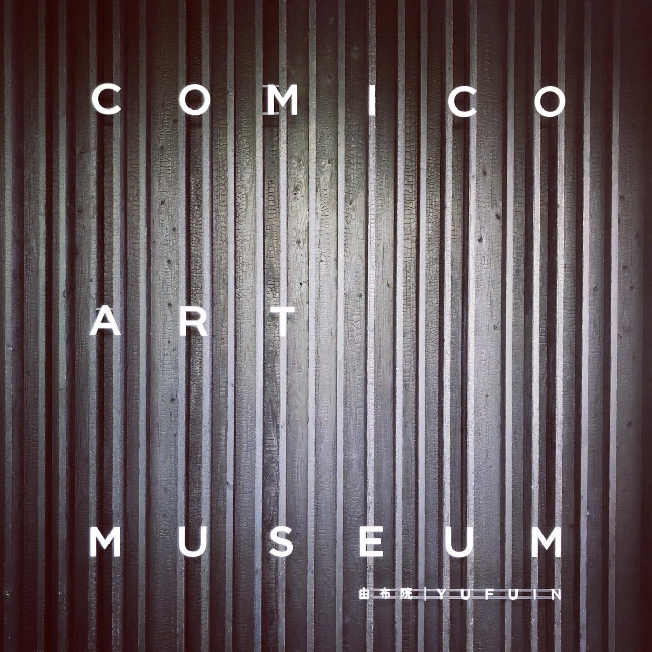COMICO ART MUSEUM 湯布院にある完全予約制の美術館
