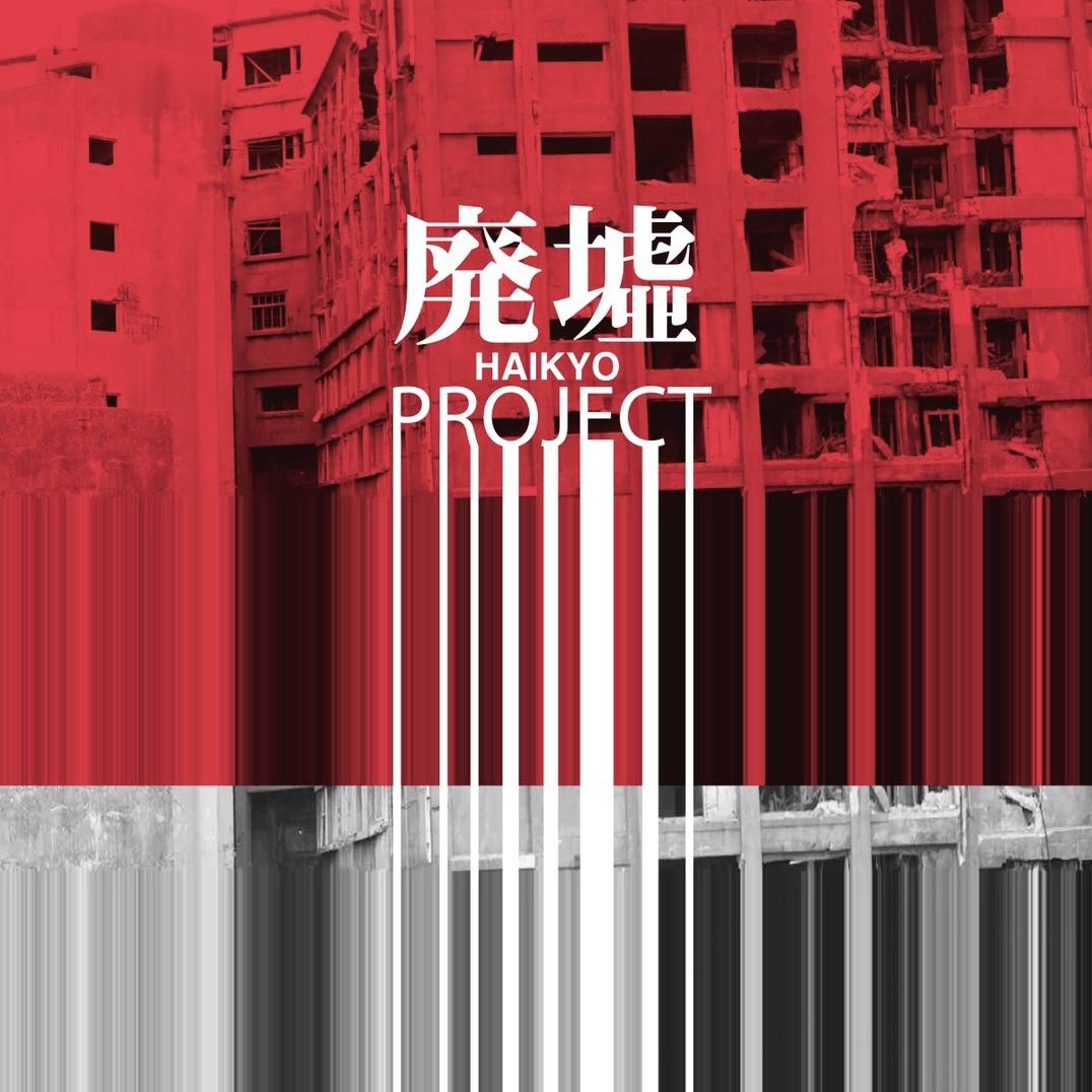 """プロジェクト""""廃墟"""""""
